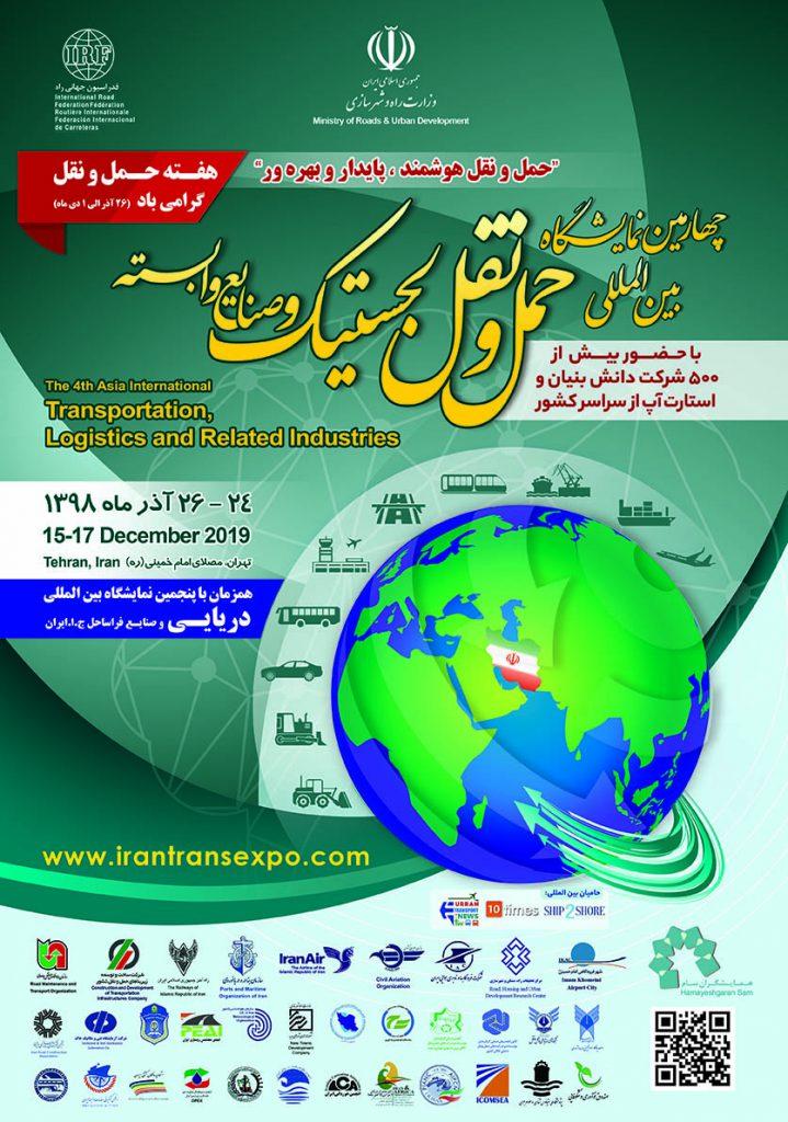 نمایشگاه حمل و نقل و صنایع وابسته