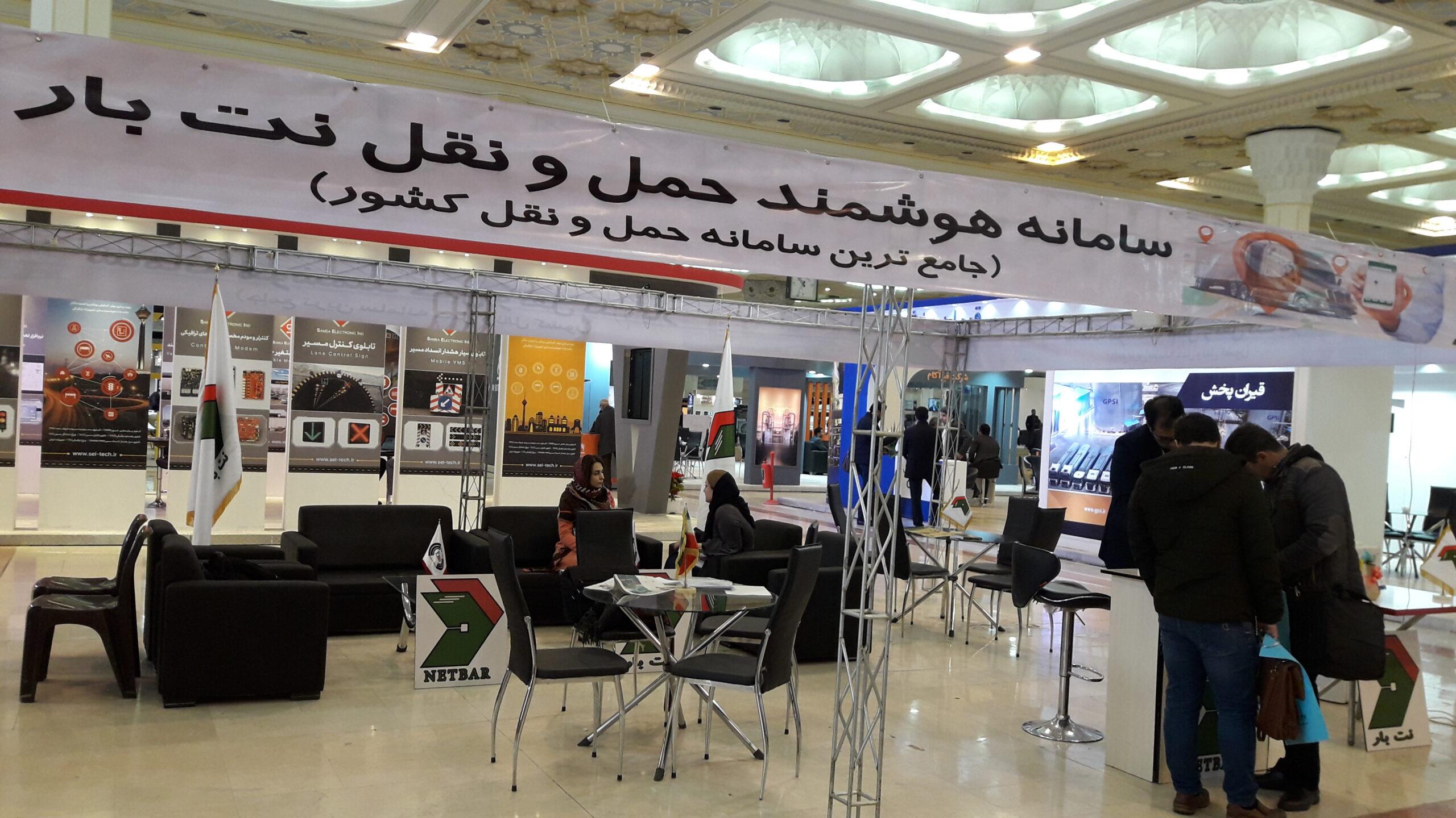 نمایشگاه حمل ونقل و صنایع وابسته