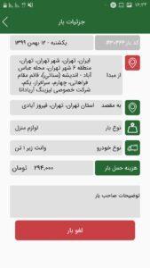 حمل درون شهری تهران با نت بار