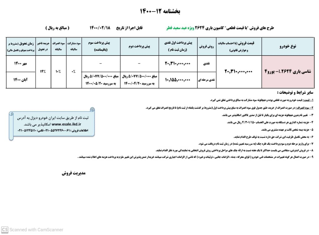 فروش ویژه ایران خودرو دیزل به مناسبت عید سعید فطر
