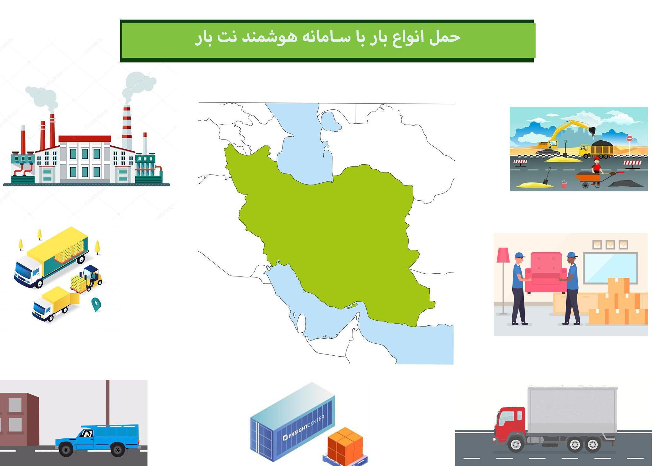 حمل بار تهران با سامانه هوشمند حمل و نقل