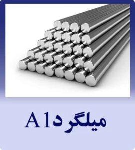 باربری آهن و حمل انواع بار آهن آلات